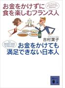 お金をかけずに食を楽しむフランス人 お金をかけても満足できない日本人(講談社文庫)