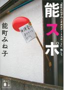 『能町みね子のときめきデートスポット』、略して 能スポ(講談社文庫)