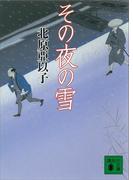 その夜の雪(講談社文庫)