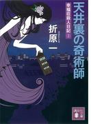 天井裏の奇術師 幸福荘殺人日記(2)(講談社文庫)