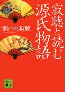 寂聴と読む源氏物語(講談社文庫)