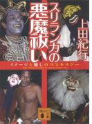 スリランカの悪魔祓い(講談社文庫)