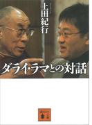 ダライ・ラマとの対話(講談社文庫)