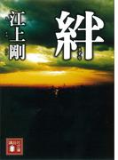 絆(講談社文庫)