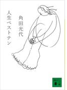 人生ベストテン(講談社文庫)