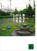 エコノミカル・パレス(講談社文庫)