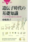遺伝子時代の基礎知識 ゲノム科学の最先端をぜんぶ見て歩く(ブルー・バックス)