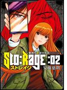 ストレイジ―警視庁眼球分析班― 2巻(完)(バンチコミックス)