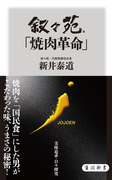 叙々苑「焼肉革命」(角川新書)