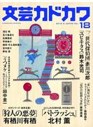 【期間限定50%OFF】文芸カドカワ 2016年6月号