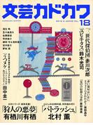 文芸カドカワ 2016年6月号(文芸カドカワ)
