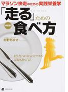 「走る」ための食べ方 マラソン快走のための実践栄養学 新訂版