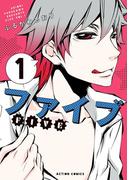 【全1-6セット】ファイブ(アクションコミックス)