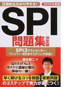 SPI問題集決定版 2018年度版