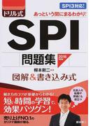 ドリル式SPI問題集 図解&書き込み式 2018年度版