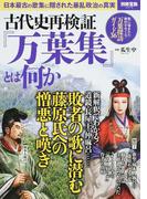 古代史再検証『万葉集』とは何か 日本最古の歌集に隠された暴乱政治の真実