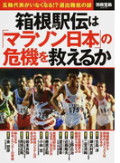 箱根駅伝は「マラソン日本」の危機を救えるか 五輪代表がいなくなる!?選出難航の謎