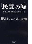 「民意」の噓 日本人は真実を知らされているか