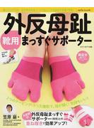 外反母趾靴用まっすぐサポーター 履くだけでOK!足のゆがみを、いつでもどこでも自分で改善&予防!