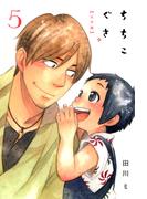 ちちこぐさ(5)(BLADE COMICS(ブレイドコミックス))