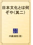 日本文化とは何ぞや(其二)(青空文庫)