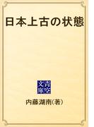 日本上古の状態(青空文庫)