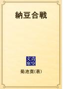 納豆合戦(青空文庫)