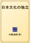 日本文化の独立(青空文庫)