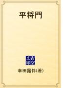 平将門(青空文庫)