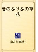きのふけふの草花(青空文庫)
