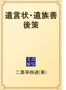遺言状・遺族善後策(青空文庫)