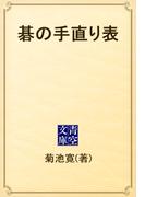 碁の手直り表(青空文庫)