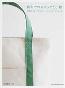 帆布で作るバッグと小物 家庭用ミシンで作るベーシックなアイテム21