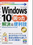 Windows 10で困ったときの解決&便利技