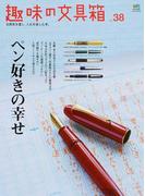 趣味の文具箱 文房具を愛し、人生を楽しむ本。 vol.38 ペン好きの幸せ
