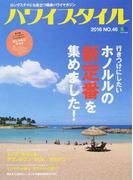 ハワイスタイル ロングステイにも役立つ極楽ハワイマガジン NO.46(2016) 行きつけにしたいホノルルの新定番を集めました!