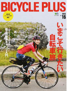 BICYCLE PLUS Vol.16(2016) いまこそ行きたい自転車旅