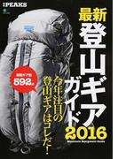 最新登山ギアガイド 2016 今年注目の登山ギアはコレだ!