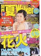 関西夏Walker 2016