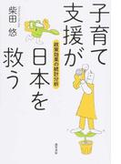 子育て支援が日本を救う 政策効果の統計分析