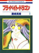【全1-2セット】プライベイト・ドラゴン(花とゆめコミックス)