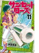 【11-15セット】サンセットローズ(少年チャンピオン・コミックス)