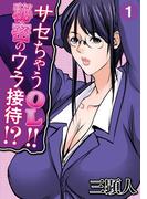 【全1-2セット】サセちゃうOL!!秘密のウラ接待!?(イキッパ!!comics)