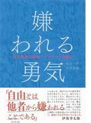 【セット商品】『嫌われる勇気』+『幸せになる勇気』2冊セット