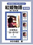 紅姫物語*泡い恋の涙* 完全版