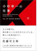 Hakuhodo Art Directors Works & Styles Vol.2 小杉幸一の仕事