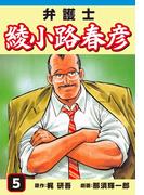 【期間限定価格】弁護士綾小路春彦(5)