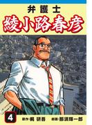 【期間限定価格】弁護士綾小路春彦(4)