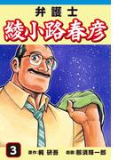 【期間限定価格】弁護士綾小路春彦(3)