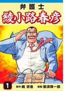 【期間限定価格】弁護士綾小路春彦(1)